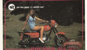 Один из худших мотоциклов СССР, Восход 3М